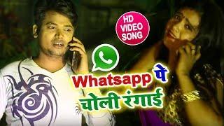 Pawan Bihari & Preti Raj का New Holi Song   Whatsapp पे चोली रंगाई