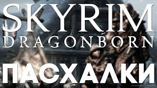Пасхалки в Skyrim: Dragonborn DLC [Easter Eggs]