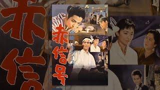 両親に結婚を反対されたため、連れ立って栃木から上京した義治と蔦枝は...