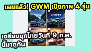 เผยแล้ว! GWM เปิดภาพ 4 รุ่น เตรียมบุกไทยวันที่ 9 ก.พ. นี้มาดูกัน
