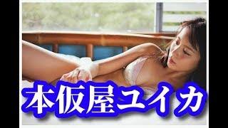 【本仮屋ユイカ】(もとかりや ユイカ) 1987年9月8日生 女優 東京都出...
