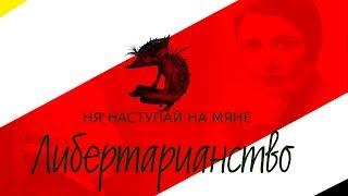 Либертарианство  в Беларуси