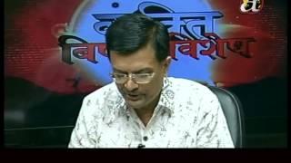 Bekti Bishaya Ra Bishesh - (Dr. Ramesh Dhungel)