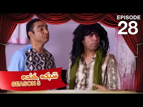 شبکه خنده - فصل ۵ - قسمت ۲۸ / Shabake Khanda - Season 5 - Episode 28