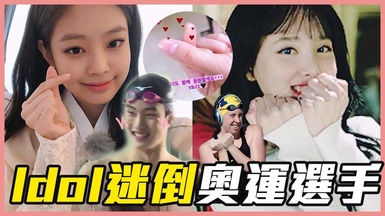 Jennie、ITZY 禮志「親送愛心祝福」奧運選手!盤點5個KPOP奧運趣事