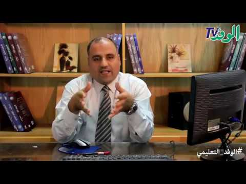 شرح الجزء الأول من الأدب - لغة عربية - أولى ثانوي 2019