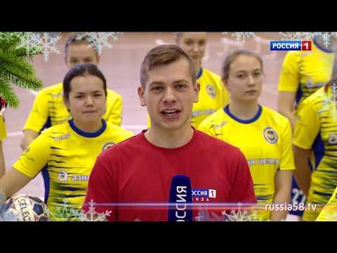 ГТРК «Пенза» поздравляет с Новым 2020 годом: Алексей Павлов и МФК «Лагуна-УОР»