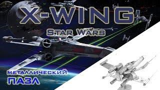 X-WING Истребитель повстанцев из Звездных Войн (Star Wars) - металлический 3D пазл!