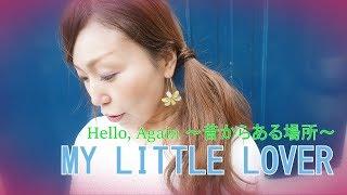 今回は名曲 MY LITTLE LOVERさん Hello, Again 〜昔からある場所〜 をカ...