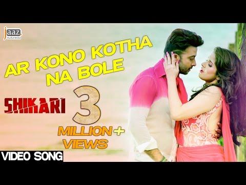 Ar Kono Kotha Na Bole   Shakib Khan   Srabanti   Arijit Singh   Shikari Bengali Movie 2016