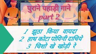 Old pahadi songs part 2 | jhootha kiya vayda , hath kota poyini dachiye, chisho khe khodi re