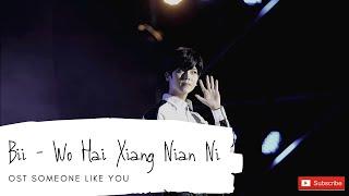 畢書盡 Bii - I'm Still Missing You / Wo Hai Xiang Nian Ni / 我還想念你 Lyrics [ OST Someone Like You ]