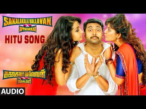 Hitu Song Full Song (Audio)    Sakalakalavallavan Appatakkar    Jayam Ravi, Trisha, Anjali