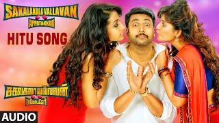 Hitu Song Full Song (Audio) || Sakalakalavallavan Appatakkar || Jayam Ravi, Trisha, Anjali