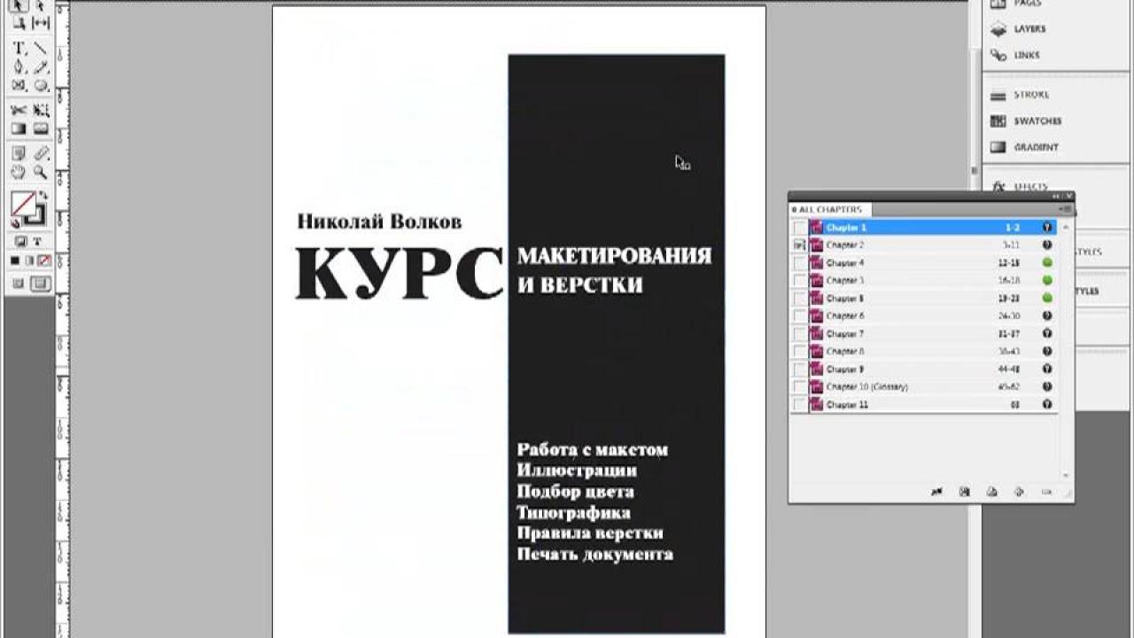 инструкция по верстке книги в индизайне