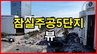 잠실주공5단지 뷰 | 서울 송파구 잠실동 Korea S…