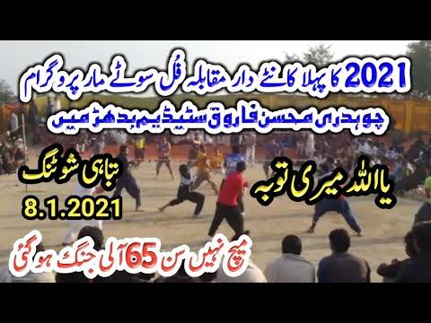 Download Zahid Krnana, Akmal butt 🆚 Atif loona, Kashif Loona | New shooting volleyball match 2021