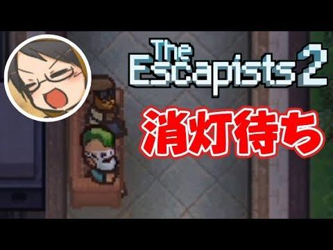 民間人が深夜にうろついても大丈夫な監獄 02 ~ The Escapists 2