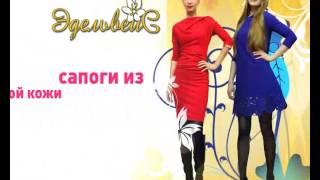 Сеть магазинов женской одежды, обуви и аксессуаров