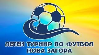 10 години Летен турнир по футбол Нова Загора