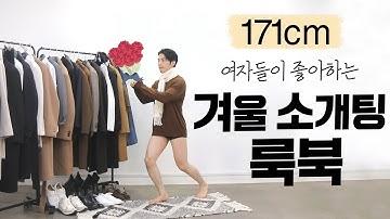 여자들이 찐으로 좋아하는 겨울 소개팅 룩 10가지 / 세련된 코트 스타일링ㅣ 20대~30대