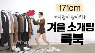 여자들이 찐으로 좋아하는 겨울 소개팅 룩 10가지 / …