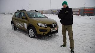 Renault SANDERO STEPWAY/ Рено САНДЕРО СТЕПВЕЙ: зимний тест Автопанорамы(Несмотря на то, что белорусы уже не первый год платят так называемый «дорожный налог», наши дороги от этого..., 2017-02-06T13:28:02.000Z)
