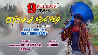 ERUKANCHEDI | OFFICIAL | HD VIDEO ALBUM SONG | எருக்கஞ்செடி | By Anthakudi Ilayaraja 8098689244