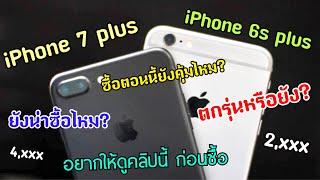 ลดเยอะทั้งสองรุ่น Iphone 6s plus vs Iphone 7 plus เริ่มเพียง 2,900 บาท คุ้มไหมกับราคานี้ มาดูเลย