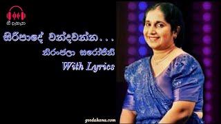 සිරීපාදේ වන්දවන්න   Siripade Wandawanna with lyrics by Niranjala Sarojini