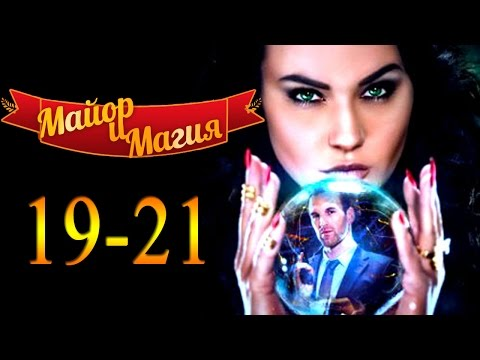 Майор и магия 19,20,21 серия / Русские новинки фильмов 2017 #анонс Наше кино