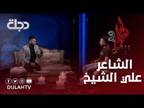 الشاعر علي الشيخ ضيف برنامج هيل وليل 2 - مع رائد ابو فتيان
