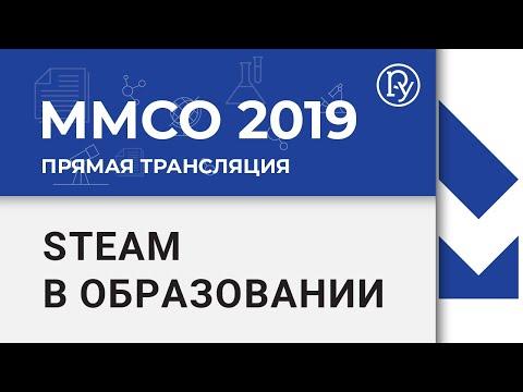 ММСО-2019. Steam в образовании: методики, задачи и актуальность
