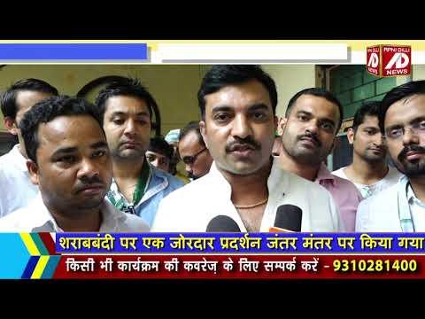जनता दल (युनाइटिड ) का शराब बंदी के समर्थन में जोरदार अभियान #hindi #breaking #news #apnidilli