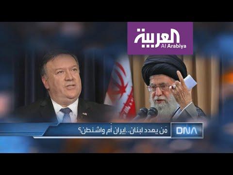 DNA  من يهدد لبنان.. إيران أم واشنطن؟  - نشر قبل 3 ساعة
