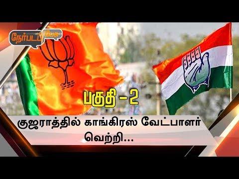 Nerpada Pesu: Gujarat Congress வேட்பாளர் வெற்றி | 09/08/2017 | Part 2