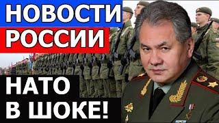 НАТО В ШОКЕ! - ШОЙГУ ВСЁ СДЕЛАЛ ВОВРЕМЯ И ПРАВИЛЬНО... /  новости России