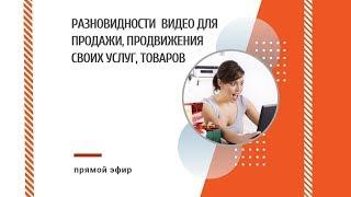 Видео для продвижения услуг, товаров