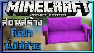 ✔สอนสร้าง โซฟา นั่งได้ด้วย Minecraft Pe 1.0.3