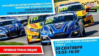 Автоспорт. СМП РСКГ 6-й этап Гонки 2020 Туринг-лайт, Супер-продакшн. Гонка (заезд) 2