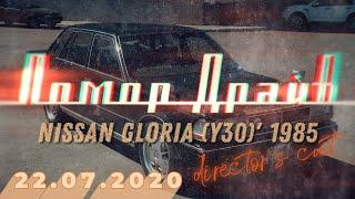 Помор Драйв - Nissan Gloria (Y30)' 1985 (Режиссёрская версия)