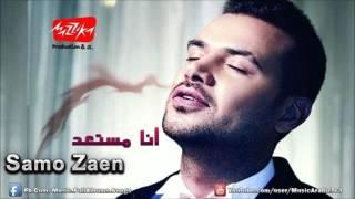 Samo Zain - Ana Mosta3d   ساموزين - انا مستعد