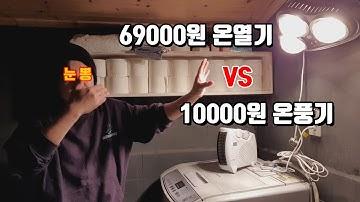 10000원 VS 69000원 화장실 어떤게 더 따뜻할까?