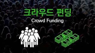 [TMook] 크라우드 펀딩이란 1편 Crowd Funding