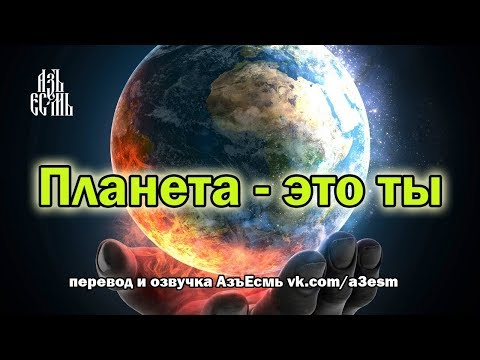 Планета - это ты (русская озвучка)