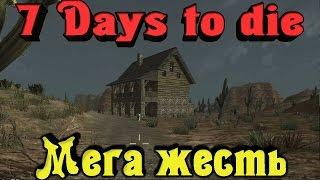 7 Days to Die - МЕГА ЖЕСТЬ