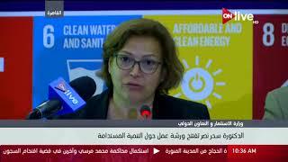 وزيرة الاستثمار والتعاون الدولي يفتتحان ورشة عمل حول التنمية المستدامة