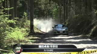[J SPORTS] Japanese Rally Championship Rd.2 in Kumakogen 2014 ~全日本ラリー選手権 第2戦 久万高原~