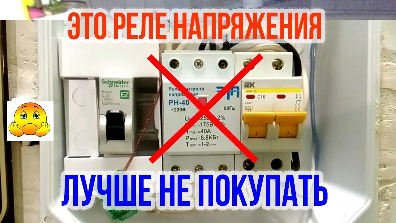 Реле контроля напряжения, которое не стоит ставить Защита дома от перенапряжения Советы электрика