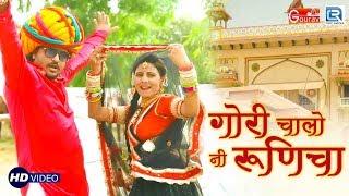 रामदेवजी DJ Remix सांग Gori Chalo Ni Runicha | Raju Rawal, Yuvraj Mewari का धमाल | RDC Rajasthani